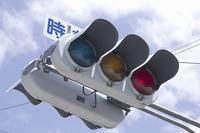 交通信号機