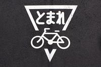 道路に標示された自転車止まれのサイン