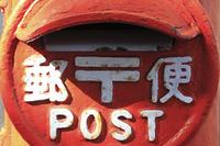 昔懐かしい郵便ポスト