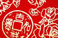 中国の漢字