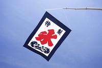 カキ氷の下げ旗