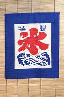 スダレ背景の氷旗