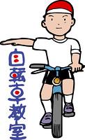 自転車教室タイトル