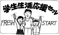 学生生活応援セール