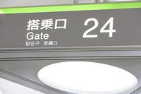 搭乗口のサイン