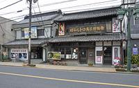 青梅散歩・昭和レトロ商品博物館