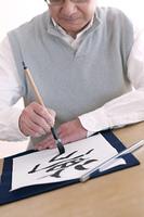 書道をするシニア男性の手元