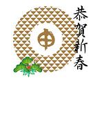 申の筆文字イラスト年賀状テンプレート