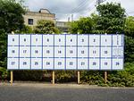 選挙のポスター掲示板
