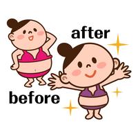 ダイエット before after