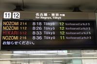 京都駅 新幹線 掲示板 名古屋 東京 方面