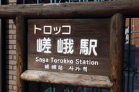 京都 トロッコ 嵯峨駅 嵯峨野観光線