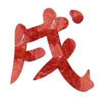 戌 文字 年賀状 アイコン
