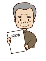 契約書と高齢者