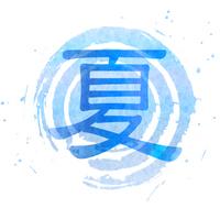 夏 海 文字 アイコン