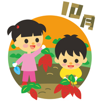 子供と行事 10月 芋掘り