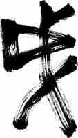 戌 文字素材
