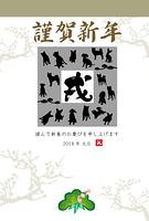 戌年の犬と梅の木の和風年賀状テンプレート