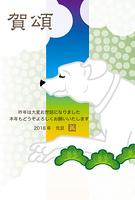 白い犬の年賀状テンプレート 戌年