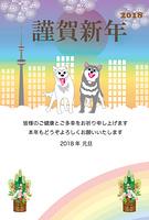街と虹と門松の犬の年賀状テンプレート