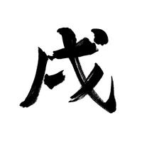 戌 筆文字