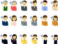 家族 3世代 夫婦 老人 親子 学生 子供バツ ばつ プラカード 問題 クイズ