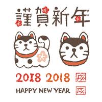 2018年戌年 年賀状イラスト素材