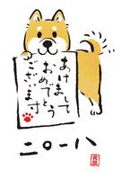 年賀状 2018 柴犬