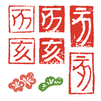 干支文字「亥」のはんこと梅花と松葉イラスト