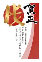 2018年 年賀状ハガキデザイン