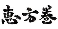 恵方巻 節分 文字 アイコン