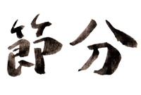 節分 文字 習字 アイコン