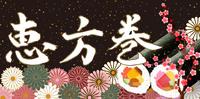 節分 恵方巻 寿司 背景