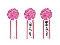 花飾り 紋章 入学 卒業