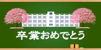 桜 春 黒板 背景