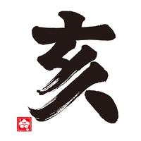 亥の筆文字