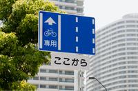 自転車専用レーンの標識
