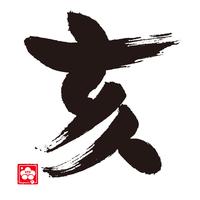 亥の筆文字/十二支