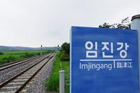 自由に行ける韓国側終着駅である臨津江駅