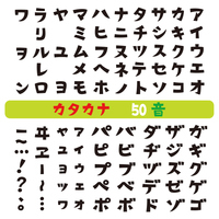 カタカナ フォント 50音表