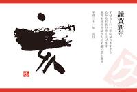 2019年 亥年 干支筆文字年賀状イラスト