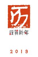 2019年 亥年 干支文字判子の年賀状イラスト