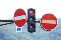 進入禁止標識と信号機