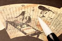 日本画と漢字と毛筆