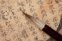 漢字と毛筆