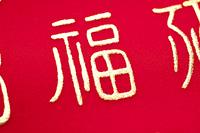 中国文字の漢字