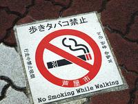 歩道の喫煙禁止のステッカー