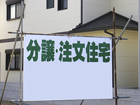 分譲住宅の販売の看板