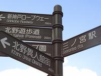 神戸の観光案内標識