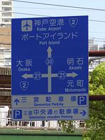 神戸の道路案内板